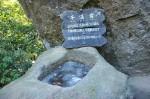 干満岩の案内